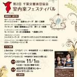 第2 回 千葉交響楽団協会 室内楽フェスティバル
