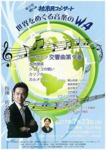 柏交響楽団 第10回柏市民コンサート @ 柏市民文化会館大ホール