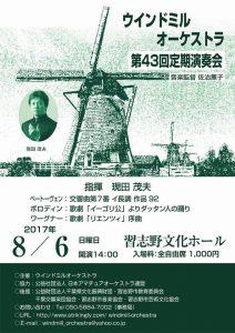 ウインドミルオーケストラ 第43回定期演奏会 @ 習志野文化ホール | 習志野市 | 千葉県 | 日本