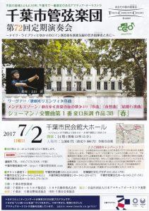 千葉市管弦楽団 第72回定期演奏会 @ 千葉市民会館 大ホール | 千葉市 | 千葉県 | 日本