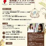 第4回千葉交響楽団協会室内楽フェスティバル開催のお知らせ