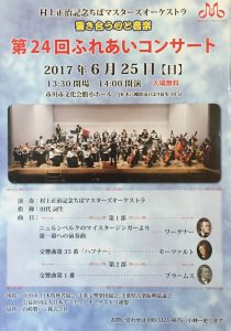 千葉マスターズオーケストラ ふれあいコンサート @ 市川文化会館小ホール